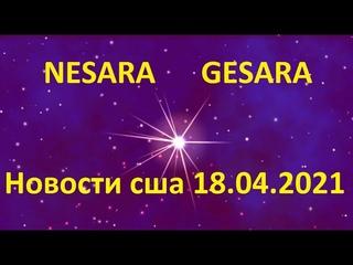 Новости США  18 04 2021  NESARA GESARA
