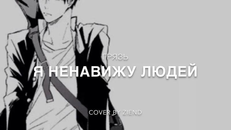 Грязь-Я Ненавижу Людей   Cover By Ziend
