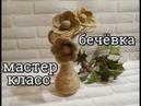 Ваза с цветами /джутовый шпагат (бечевка)/Vase with flowers/crafts from jute twine (twine)
