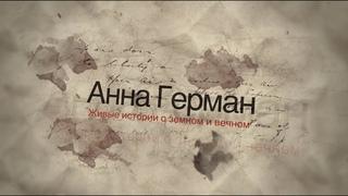 Анна Герман | Живые истории о земном и вечном | Познавательная программа с Дмитрием Зубковым