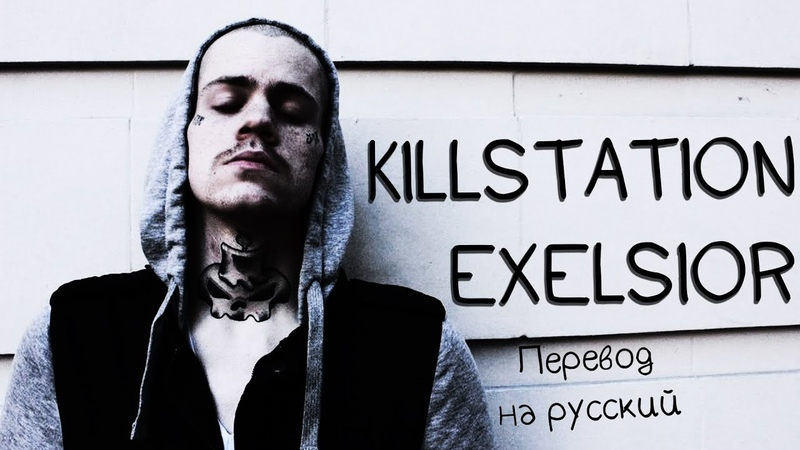 KILLSTATION - EXELSIOR   「ПЕРЕВОД」「RUS SUB」