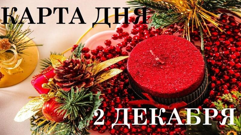 ТАРО КАРТА ДНЯ 2 ДЕКАБРЯ ГОРОСКОП ДЛЯ ВСЕХ ЗНАКОВ