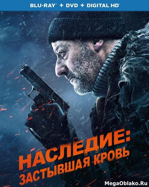 Наследие: Застывшая кровь / Cold Blood Legacy (2019/BDRip/HDRip)