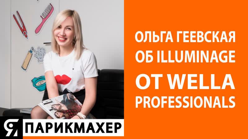 Ольга Геевская об illuminage от Wella Professionals