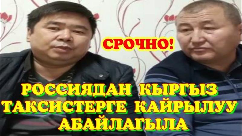 СРОЧНО! Россиядан КЫРГЫЗ таксистерге КАЙРЫЛУУ | АБАЙЛАГЫЛА , БААРЫНА ТАРАТКЫЛА . Акыркы кабарлар!