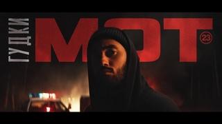 Мот - Гудки (Премьера клипа, 2020)