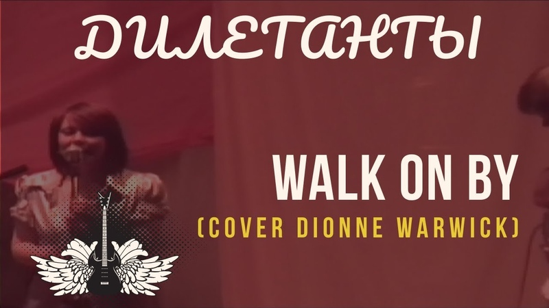 Дилетанты-Walk On By (cover Dionne Warwick)