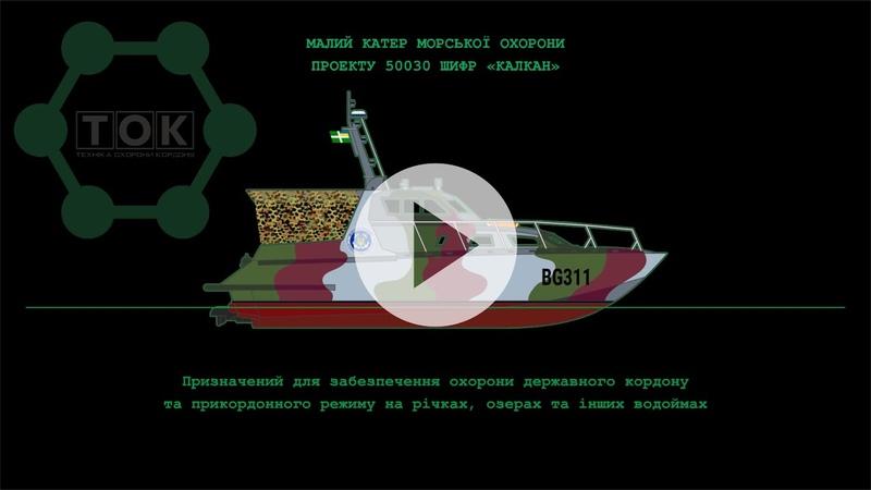 МАЛІ КАТЕРИ МОРСЬКОЇ ОХОРОНИ | КАЛКАН. КАЛКАН-П