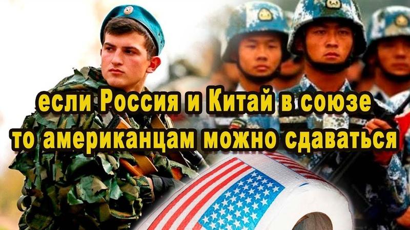 НАТО заметалось от ужаса запад или восток союз России и Китая дружба на века или блеф?