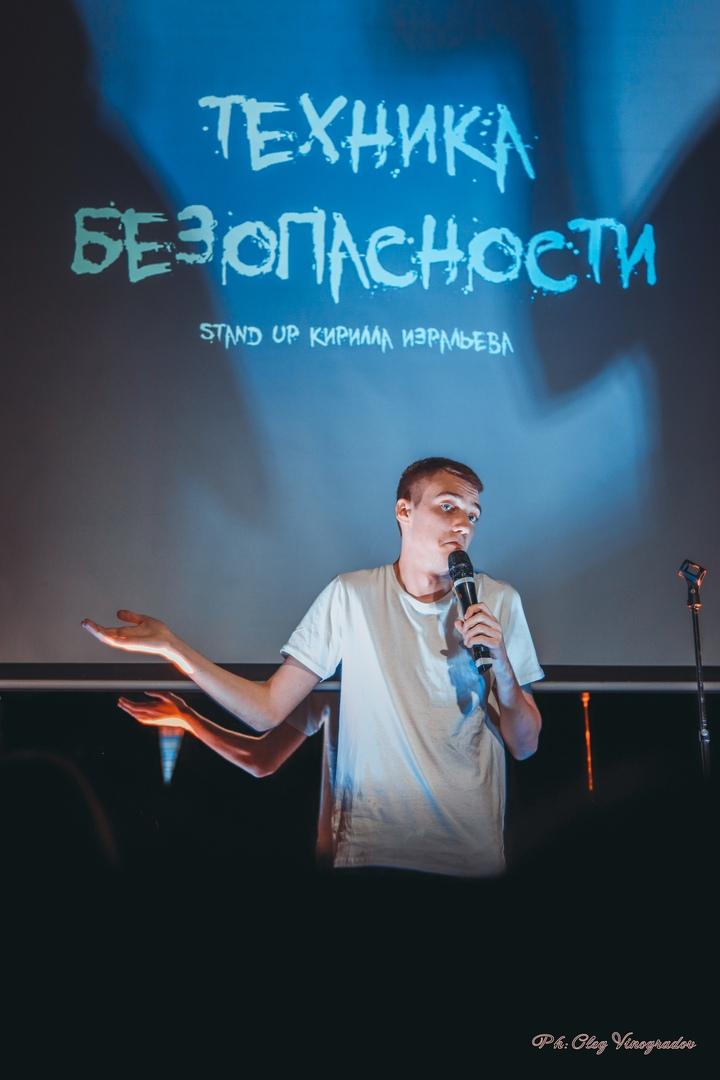 Кирилл Изральев, Тверь - фото №1