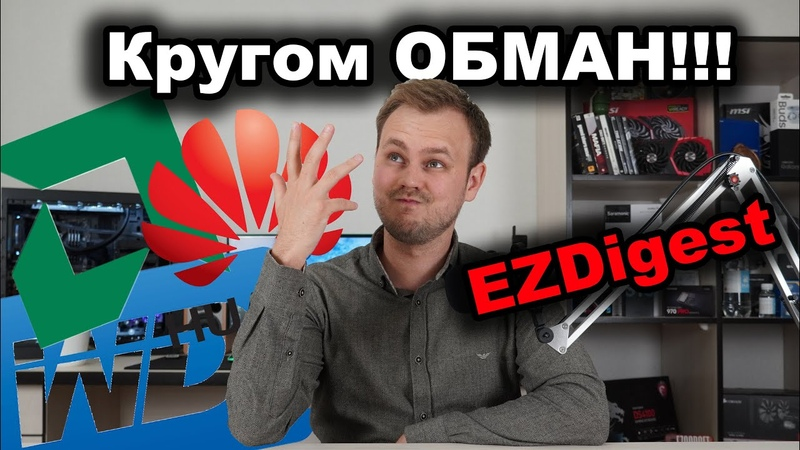 Huawei обманывает на примерах фото с смартфонов Western Digital и SMR AMD Ryzen 3 3300X EZDigest