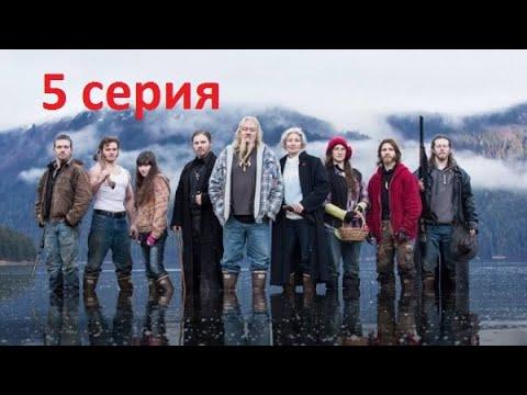 Аляска семья из леса 8 сезон 5 серия 2020