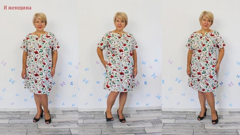 Нежное платье с цельнокроеным рукавом Полный пошаговый пошив от А до Я