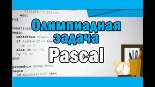 Олимпиадная задача по информатике   Pascal #1