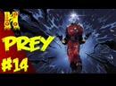Прохождение Prey 2017 Конец Игры Глава 1 Часть 14