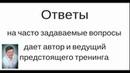Александ Бакин дает ответы на вопросы по предстоящему тренигу