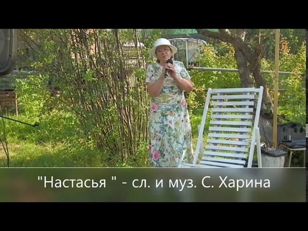 Настасья Исполняет Татьяна Андреевна Батищева