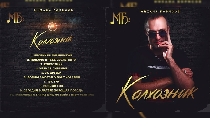 Премьера альбома Колхозник Михаил Борисов