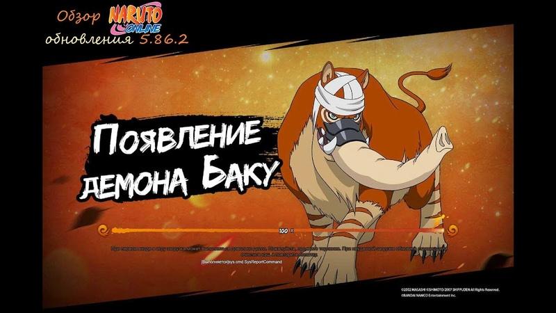 Naruto Online Ver-5.86.2 ОБЗОР ИВЕНТОВ 23.01.2к20