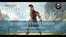 Assassins Creed Одиссея Священные клятвы Квест Ксении