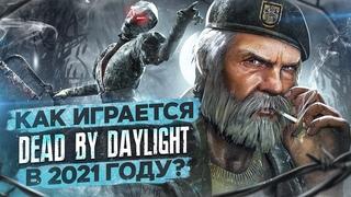 Стоит ли играть в Dead By Daylight в 2021 году?