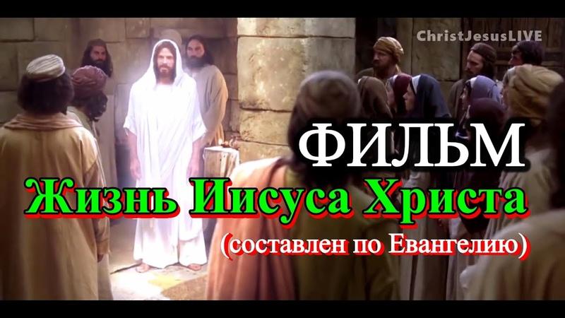 Фильм ЖИЗНЬ ИИСУСА ХРИСТА. Смотри внимательно и измени свою жизнь по Евангелию.