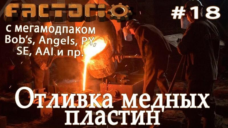 18 Factorio 0 18 Выплавка медных пластин Mods Bob's Angels Pyanodons AAI Space Exploration