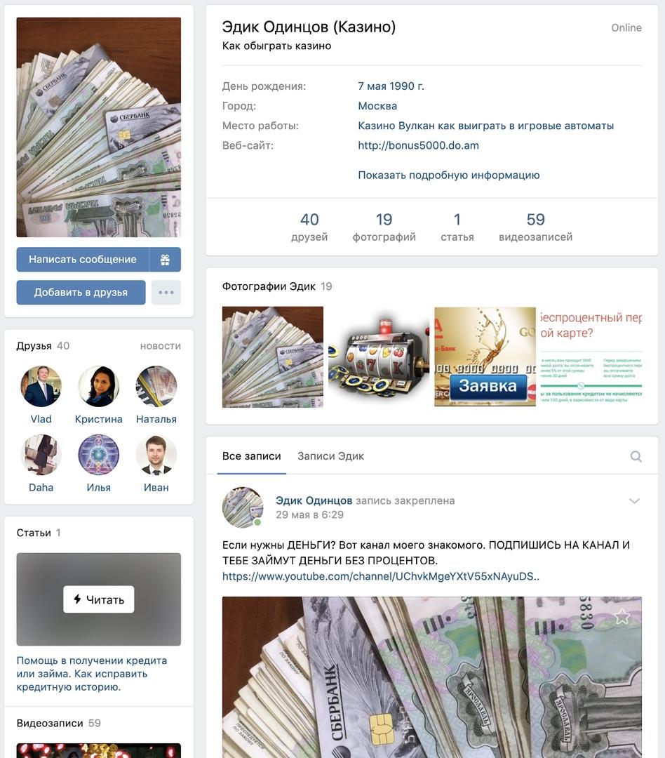 Где закупать трафик для Gambling и Betting: какие источники работают в 2019 году?, изображение №2