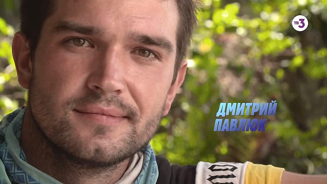 Димитрий Павлюк Последний Герой фото, видео, инстаграм