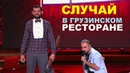 Андрей Скороход и Демис Карибидис - Ресторан Япона-Мама Камеди Клаб 2019