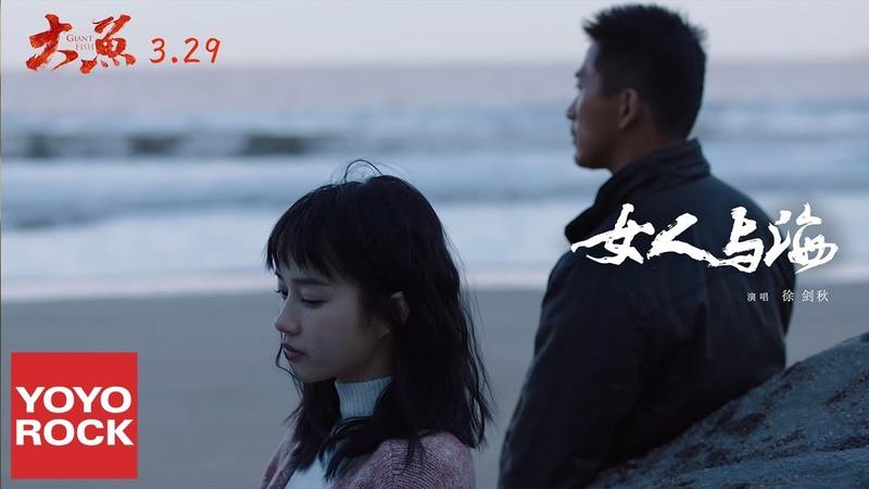 徐劍秋《女人與海》 大魚 Giant Fish OST 電影主題曲 官方高畫質 Official HD MV