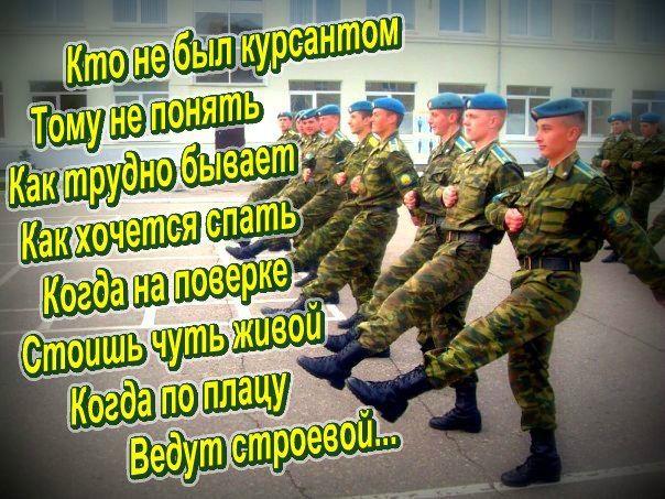 Поздравления с днем рождения военному курсанту