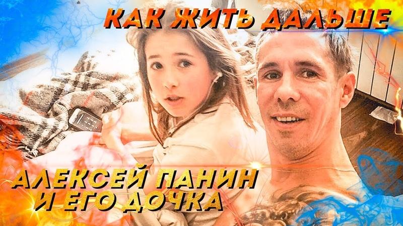 Алексей Панин и его Дочка Шок Как жить дальше