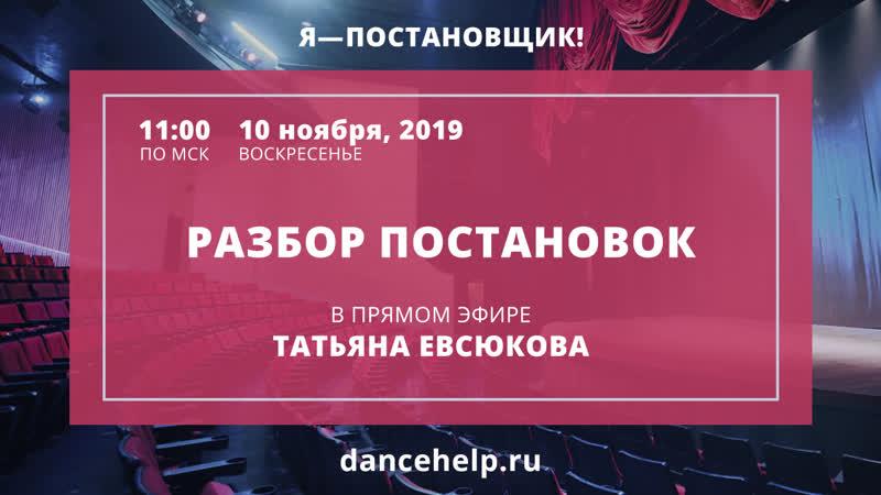 Открытый разбор постановок с Татьяной Евсюковой.