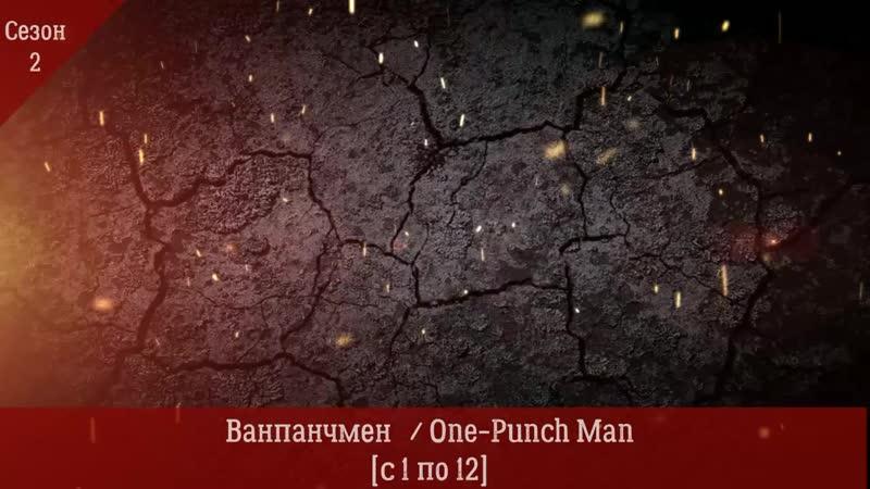 Ванпанчмен One Punch Man с 1 по 12 Сезон 2