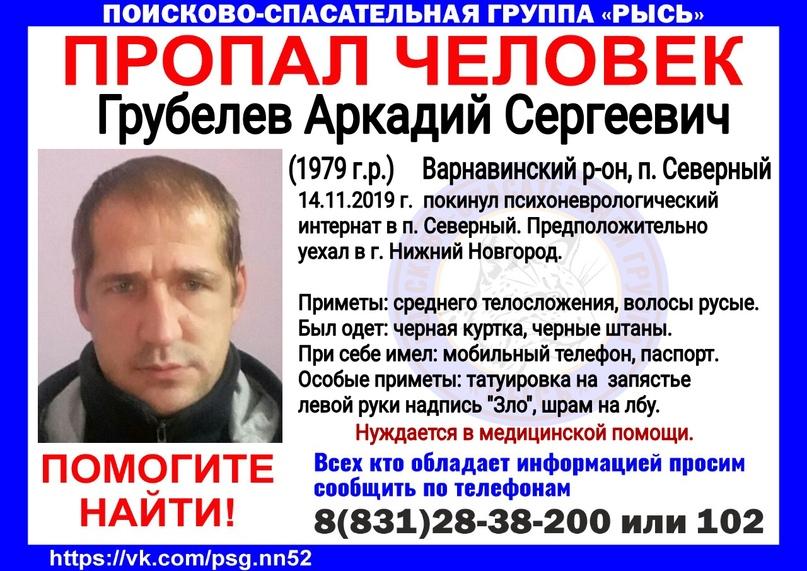 Грубелев Аркадий Сергеевич, 1979 г.р. Варнавинский р-он, п.Северный