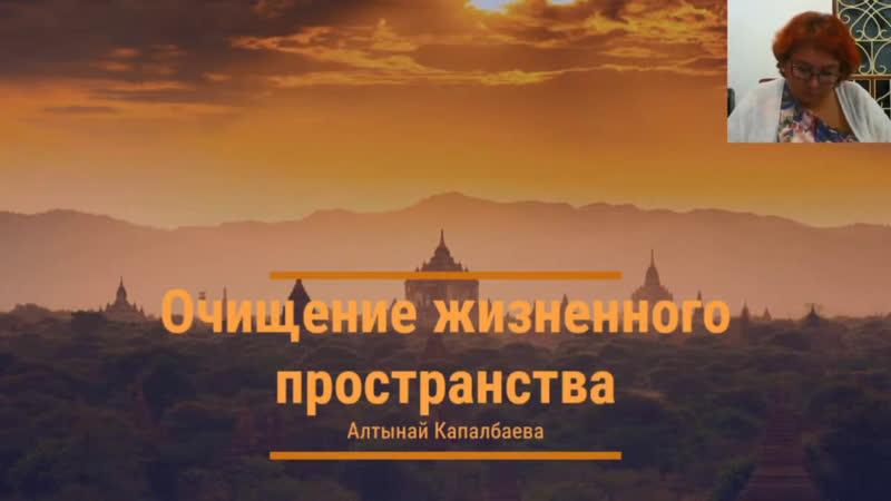 Алтынай Капалбаева Очищение жизненного пространства запись