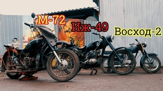 Мотоциклы под реставрацию: М-72, Иж-49, Восход -2.