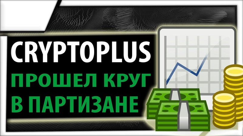 Прошел первый круг по короткому тарифу в проекте Cryptoplus.money