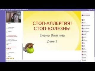 Стоп, Аллергия!  2 день  Елена Волгина
