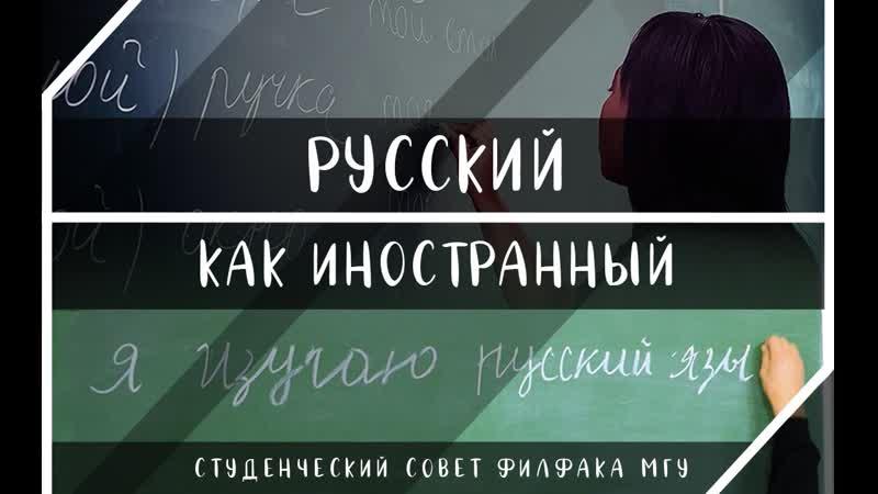 Отделение дидактической лингвистики и теории преподавания русского языка как иностранного