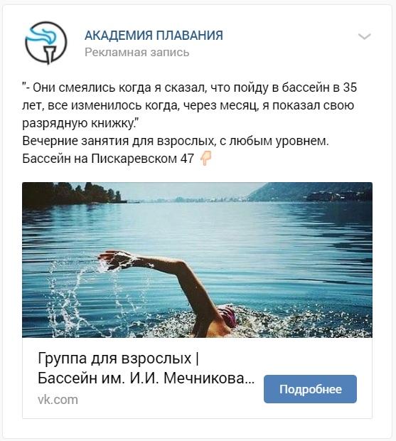 613 лидов в бассейн с таргета в ВК, но это не точно.😉, изображение №6