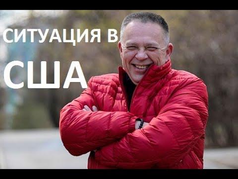НОВОЕ 15 ИЮНЯ Степан ДЕМУРА США НЕВИННО У*БЕННЫЙ АФРОАМЕРИКАНЕЦ Последнее