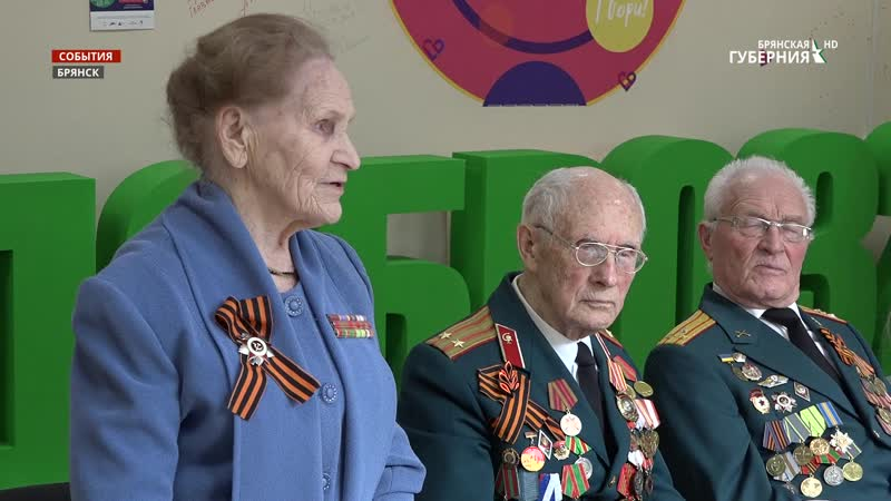 Брянские ветераны встретились с представителями иностранных делегаций