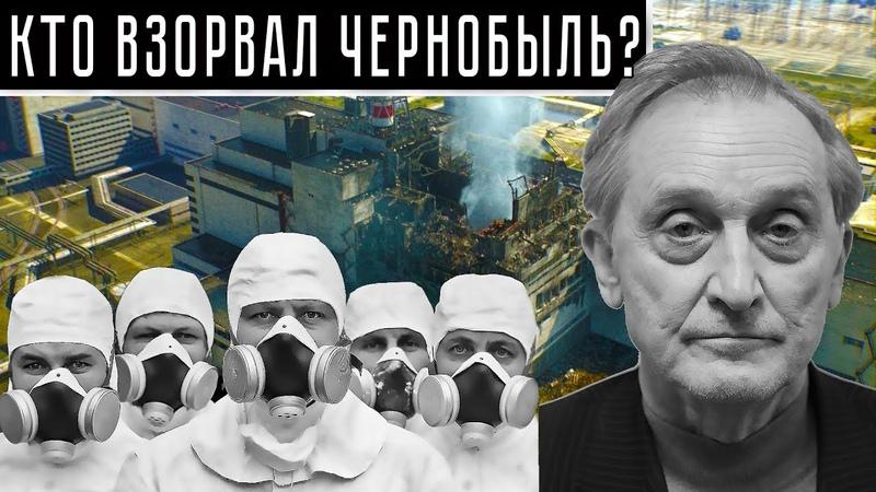 Кто взорвал Чернобыль ИгорьОстрецов Чернобыль Теракт