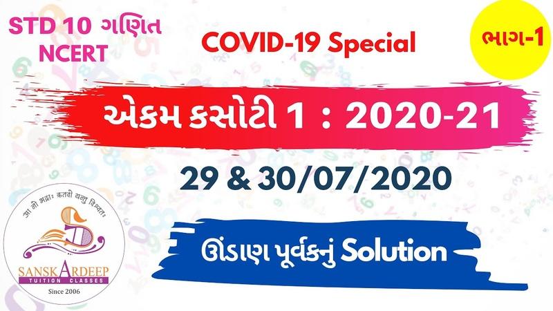 Ekam Kasoti Dhoran 10 Ganit Full Solution Part-1, 1-Marks (Q-1 to 5) Maths In Gujarati NCERT-2020
