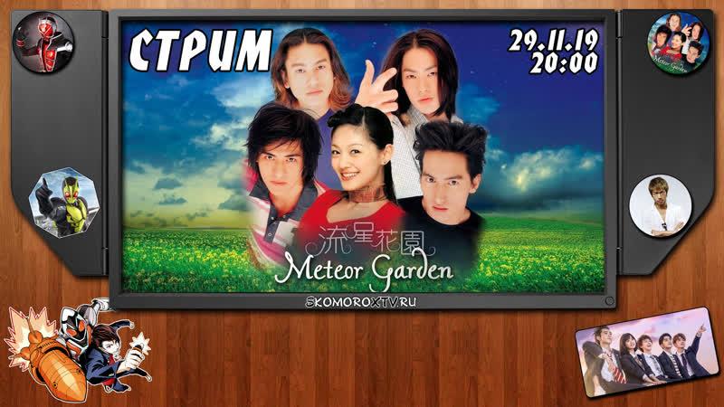 Live SkomoroX.tv | Смотрим Meteor Garden 7-8 серии 1-ого сезона