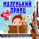 Ансамбль детской музыки под руководством Романа Гуцалюка - Веночек