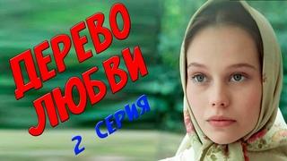 Этот сериал король красоты! [ ДЕРЕВО ЛЮБВИ ] 2 серия. Русские мелодрамы 2021 новинки HD