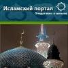 Исламский портал islam-portal.ru / Ислам